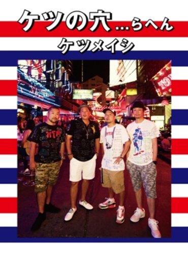 amazon.co.jp ケツの穴...らへん (DVD2枚組)