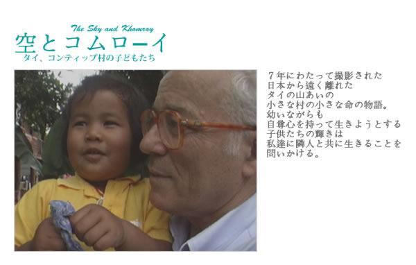 映画『空とコムローイ ~タイ、コンティップ村の子どもたち~』が第7回大倉山ドキュメンタリー映画祭で上映