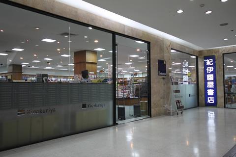紀伊國屋書店(KINOKUNIYA)