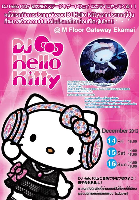 DJハローキティがバンコク・ゲートウェイエカマイに2012年12月14~16日登場