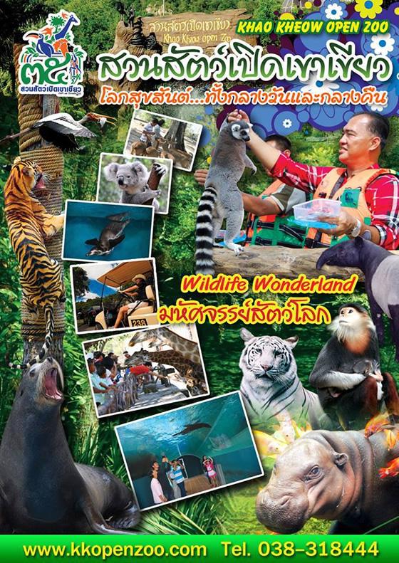 カオキアオオープンズー(シーラチャ)がアジアの動物園で第二位に!