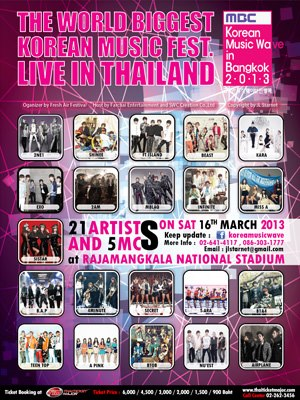 韓流コンサート「コリアン・ミュージック・ウェーブ in バンコク2013」が3月16日開催