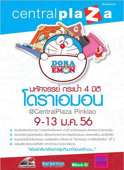 Doraemon's Miracle Bag in 4D