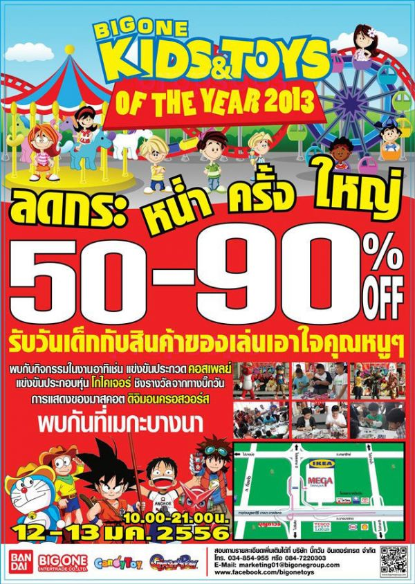 BigOne Kids & Toys Of The Year 2013