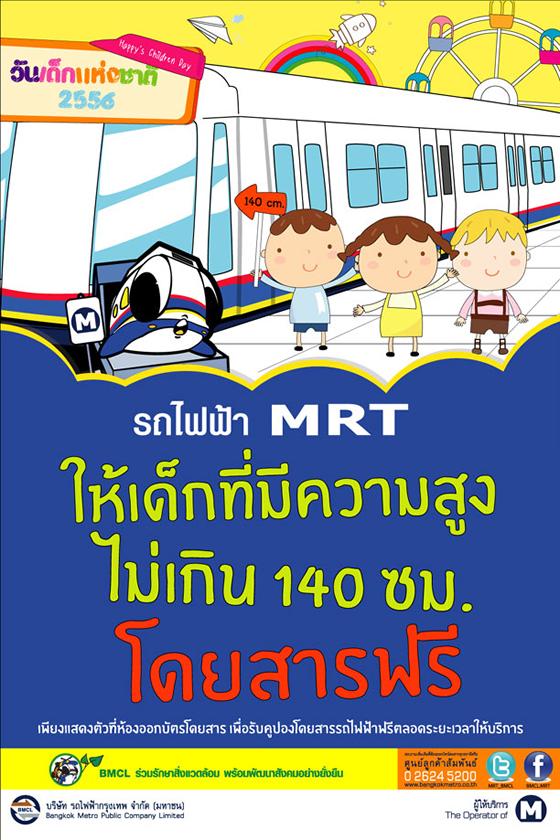 2013年1月12日子供の日はBTSとMRTで子供は乗車無料