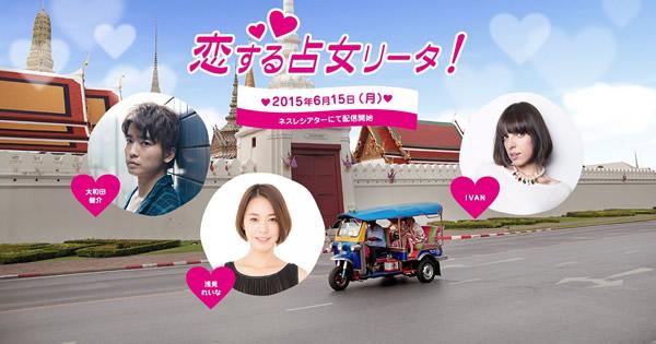 タイが舞台の短編映画『恋する占女リータ!』がSSFF & ASIA大阪で無料上映