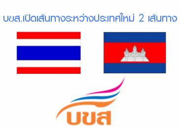 タイ-カンボジア間の国際バスが2013年2月21日より正式スタート