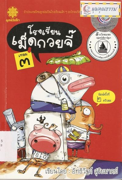 Melon Seed School Vol.3 ワクワク学校 第3学期