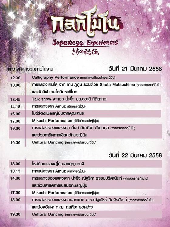 「きもの秘伝」放送記念!「コン・キモノ・ジャパニーズ・エクスペリエンス」がサイアムパラゴンで2015年3月21・22日開催