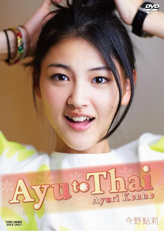 今野鮎莉のタイ・バンコクで撮影のDVD『Ayu to Thai』発売