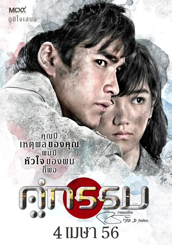 タイ映画「メナムの残照(クーカム)」が第27回東京国際映画祭で上映