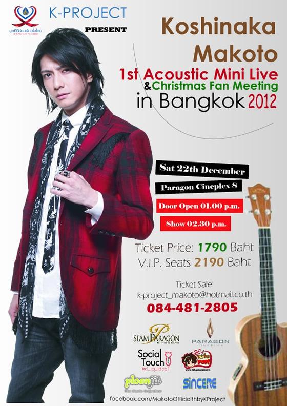 越中誠のタイ・バンコク公演&ファンミーティングがサイアムパラゴンで2012年12月22日開催