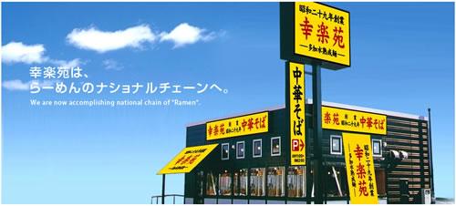 ラーメン餃子の幸楽苑