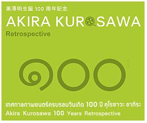 黒澤明生誕100周年記念映画祭がバンコクで開催
