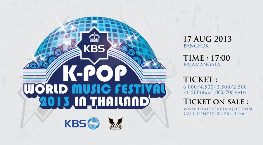 「KBS K-POP ワールド・ミュージック・フェスティバル 2013 in タイランド」がラジャマンガラ国立競技場で2013年8月17日開催