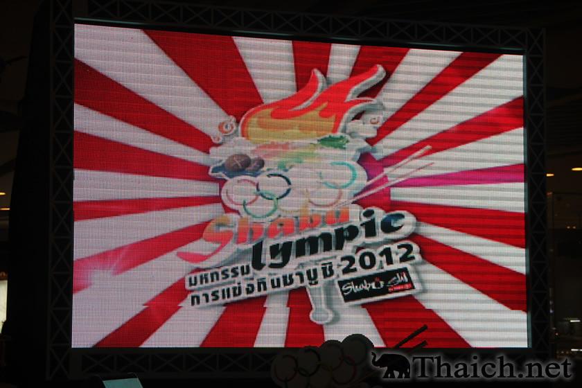 シャブリンピック2012