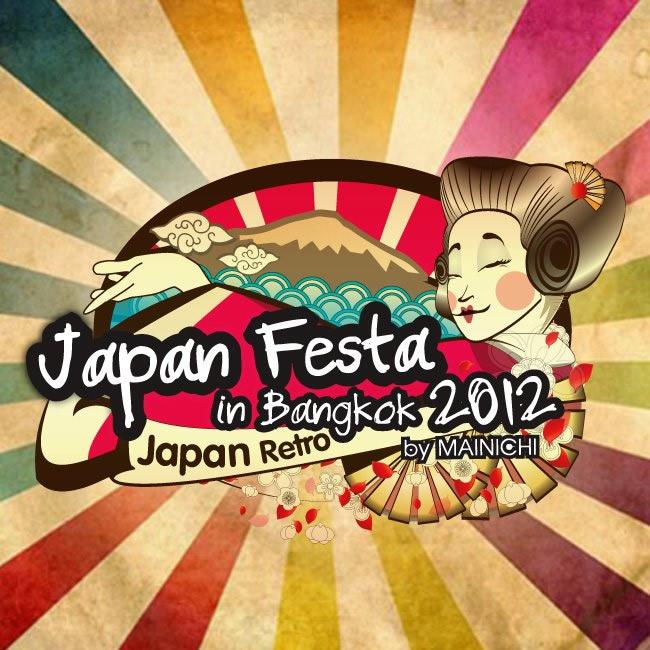 ジャパンフェスタ in バンコク 2012 by マイニチ