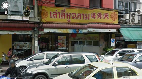 バンコク中華街の激安フカヒレ専門店「ラオリー」【TVウォッチング】