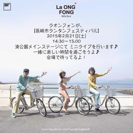 ラオンフォンが「長崎市ランタンフェスティバル」でミニライブ披露 2015年2月21日14時半から