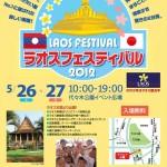 laosfestival201211