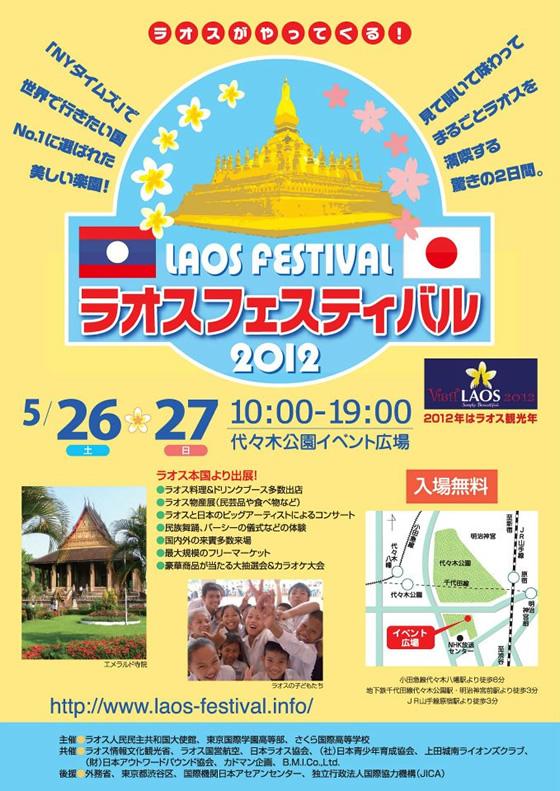 「ラオスフェスティバル2012」 が東京・代々木公園イベント広場で5月26日・27日開催