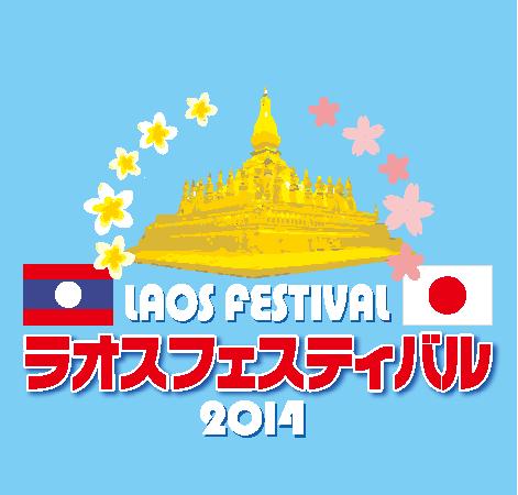 「ラオスフェスティバル2014」が東京・代々木公園で2014年5月24日・25日開催