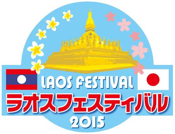「ラオスフェスティバル2015」が東京・代々木公園で5月23日・24日開催