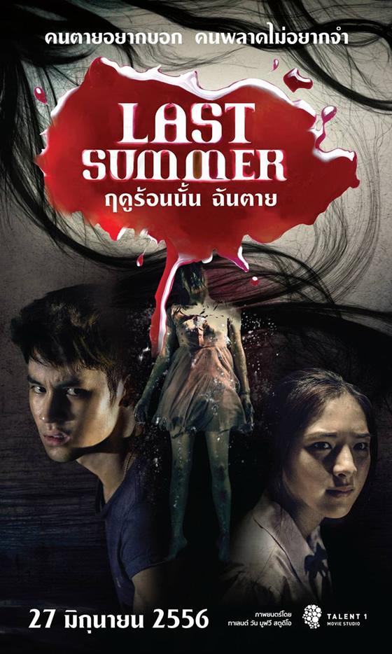 タイ映画「ラスト・サマー」が第27回東京国際映画祭で上映