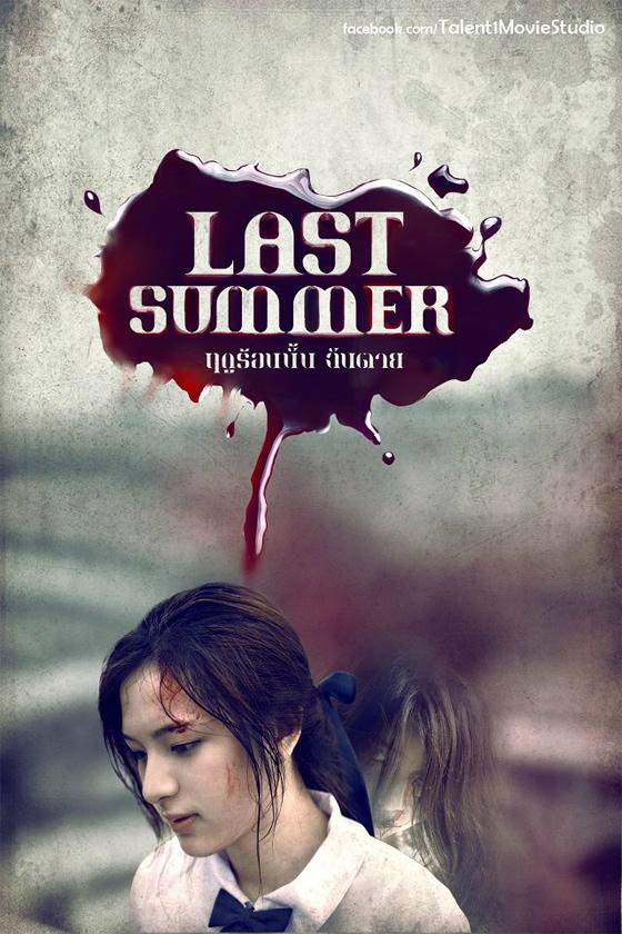 タイ映画「ラスト・サマー」