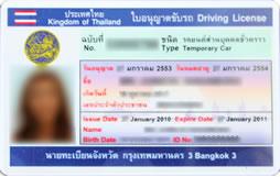 タイの運転免許証