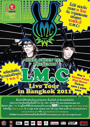 ヴィジュアル系ユニットLM.Cのバンコク公演が2011年5月1日に再決定