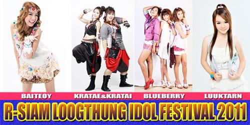 「R-Siamルークトゥン・アイドル・フェスティバル2011」がバンコクで5月4日開催