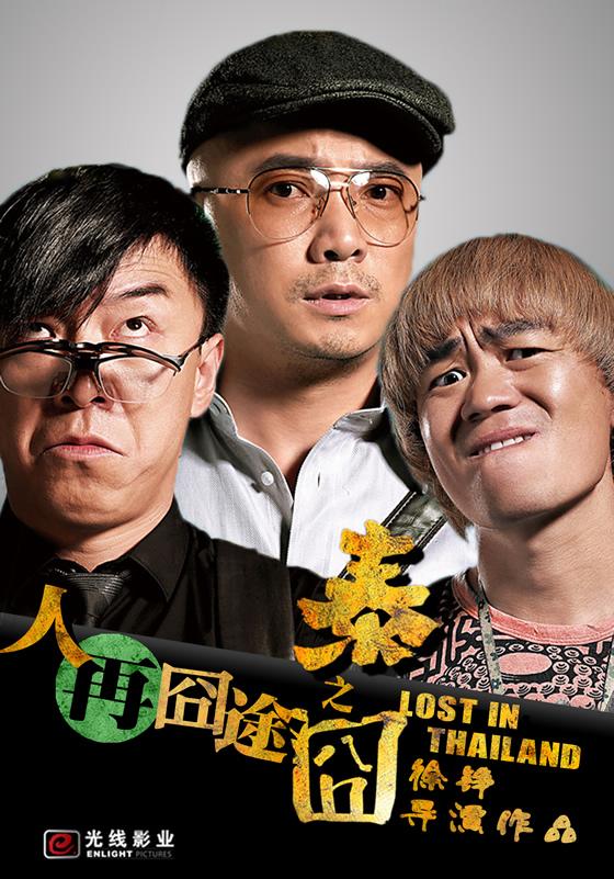 中国映画『ロスト・イン・タイ』が2014長崎・中国映画週間で上映