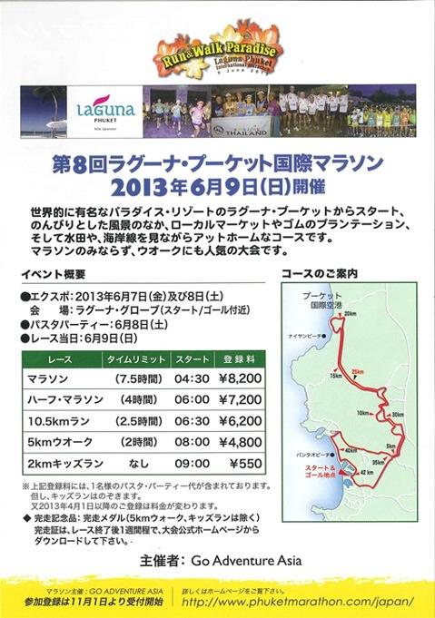 第8回 ラグーナ・プーケット国際マラソン