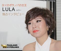 LULA独占インタビュー