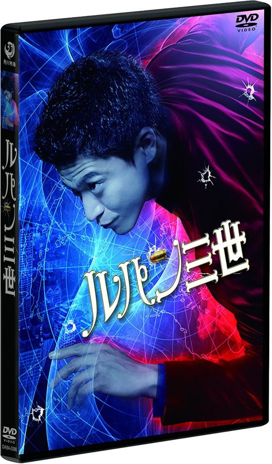 タイでも撮影された映画「ルパン三世」DVD&Blu-rayが2014年2月18日発売