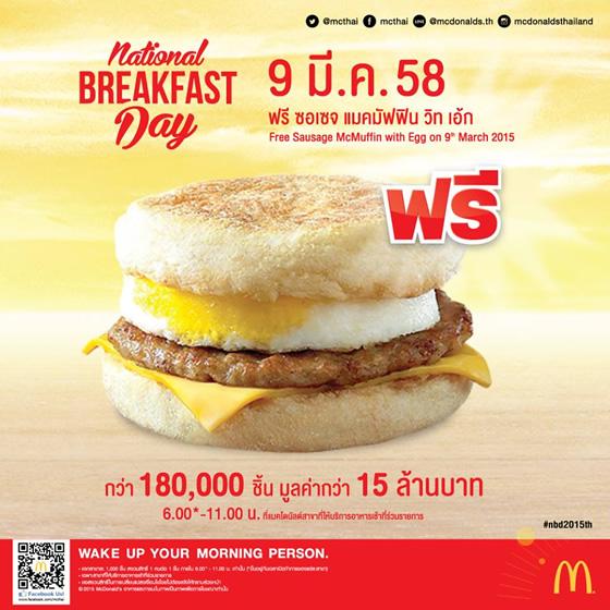 タイのマクドナルドでマックマフィンを無料提供!2015年3月9日朝6時から朝11時まで