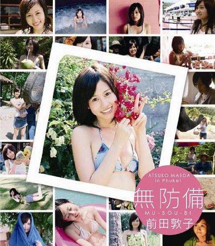 AKB48前田敦子のプーケットで撮影のファーストDVD 「無防備」が高画質Blu-ray化