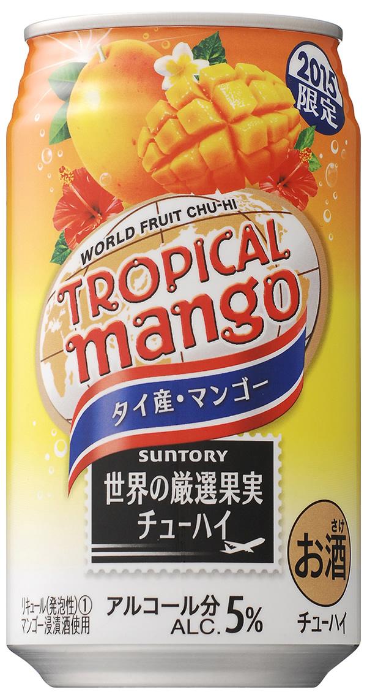 タイ産マンゴーのチューハイ「SUNTORY世界の厳選果実チューハイ トロピカルマンゴー」がイオン限定で発売
