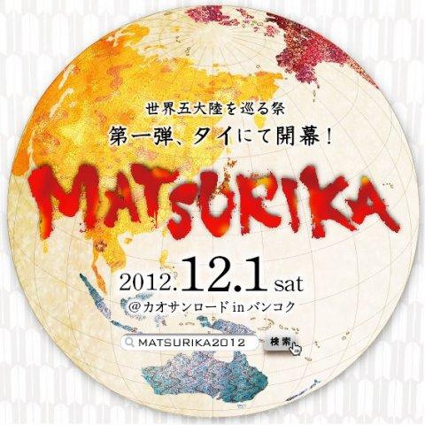 バンコク・カオサン通りで日本の祭り「MATSURIKA」2012年12月1日開催