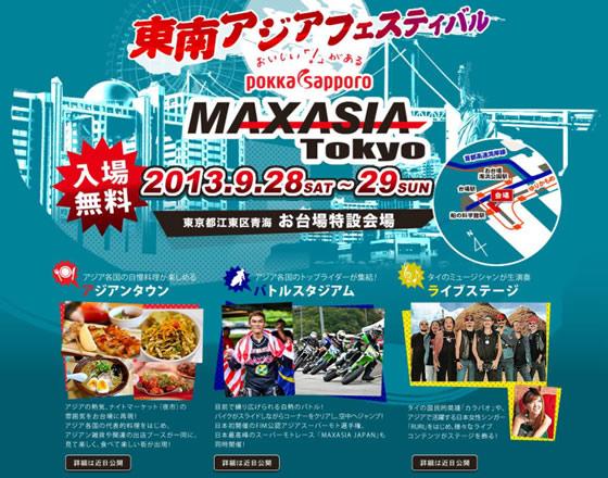 東南アジアフェスティバル「ポッカサッポロ マクサジア東京」