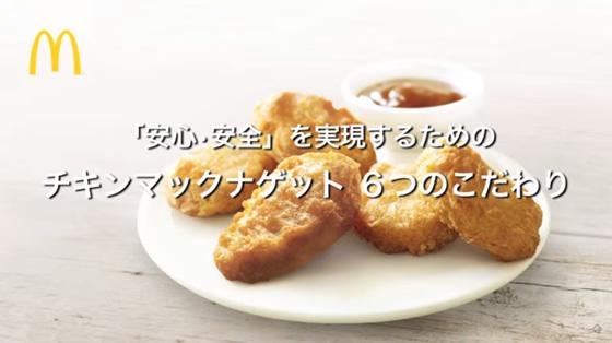 YouTube マクドナルド 食材紀行「チキンマックナゲット 工程」篇