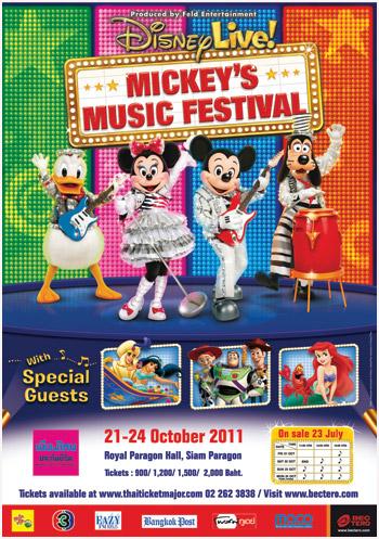 ディズニーライブ「ミッキーのミュージックフェスティバル」がバンコクへ