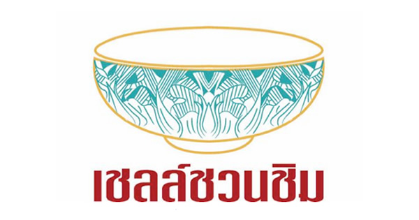 タイ版ミシュラン 緑のどんぶりマーク เชลล์ชวนชิม