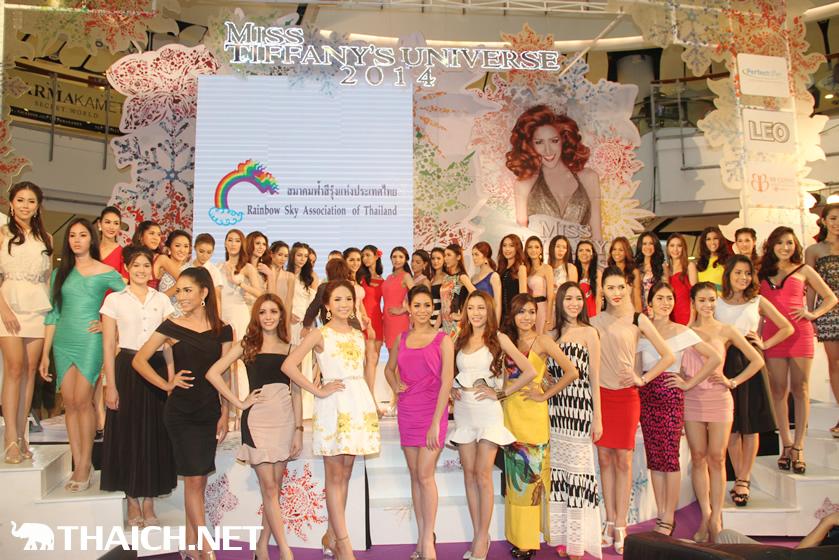 「ミス・ティファニーズ・ユニバース 2014」が5月2日開催