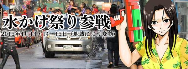 2014年ソンクラーン(水かけ祭り、タイ正月)日程