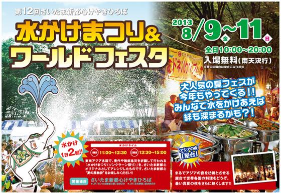 「水かけまつり&ワールドフェスタ 2012」 さいたま新都心けやきひろばで8月9~11日開催