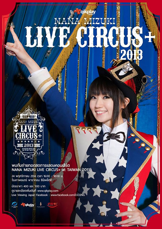 水樹奈々がタイ・バンコクでライブビューイング実施「NANA MIZUKI LIVE CIRCUS 2013+ at 台湾」がパラゴンシネプレックスで上映