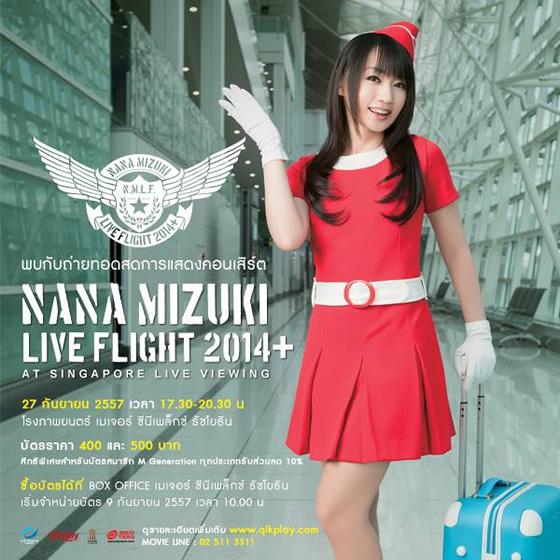 水樹奈々ライブ「NANA MIZUKI LIVE FLIGHT 2014+ at Singapore」がバンコク・メジャーラチャヨティンでライブビューイング上映
