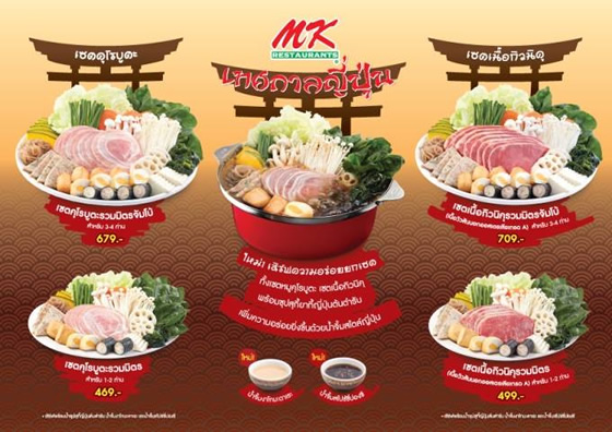 タイ好きのMKレストランで日本祭り!すき焼きスープに胡麻ダレとポン酢